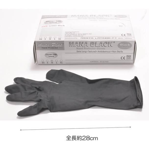 【メーカー廃盤】NEW MANAグローブ M 50枚 ブラック
