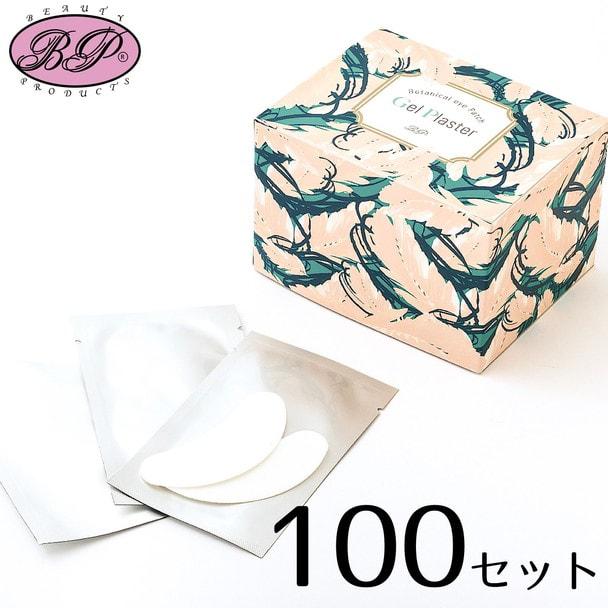 【BEAUTY PRODUCTS】ボタニカルアイパッチ・ジェルプラスター100セット 1