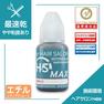 【松風】HS MAXヘアサロン仕様■マザーグルー 10ml 1