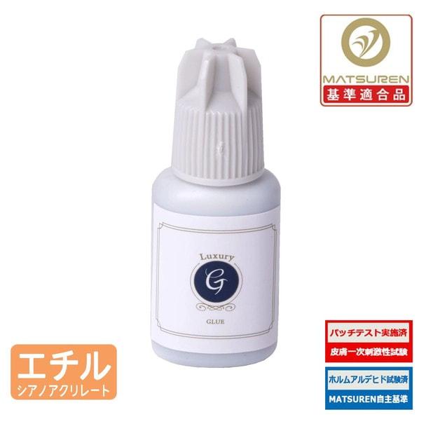 【LUXURY G】グルー 超速乾 5ml 1