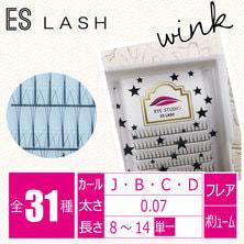 【WINK】3束フレアラッシュ