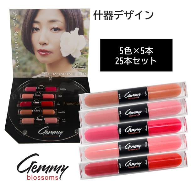 【Gemmy blossoms】 初回導入セット 5色×5本 (MEGUMIグロス)