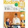 【定期購読】kodomoe(コドモエ) [奇数月7日・年間6冊分]