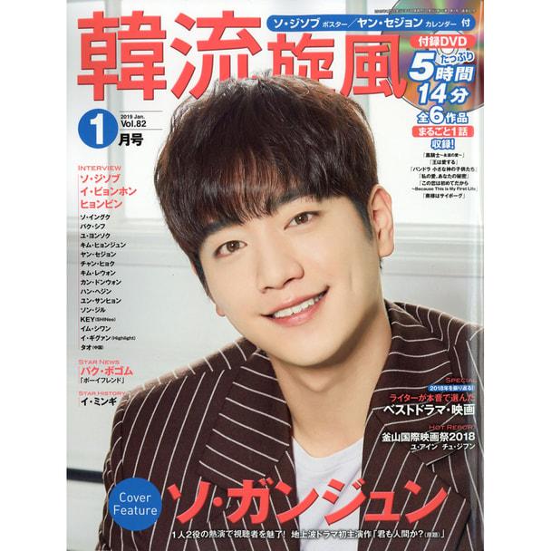 【定期購読】韓流旋風 [偶数月5日・年間6冊分]