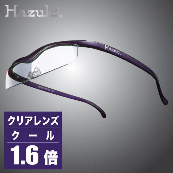 【ハズキルーペ】クリアレンズ クール 1.6倍紫 1