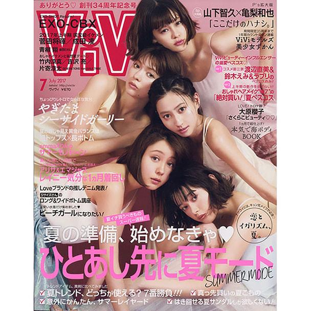 【定期購読】ViVi(ヴィヴィ)[毎月23日・年間12冊分]