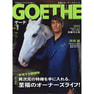 【定期購読】GOETHE (ゲーテ) [毎月25日・年間12冊分]