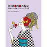 KIMONOの髪心 着物ヘアの可愛いバランスとつくり方 著/大川たみこ(masago)