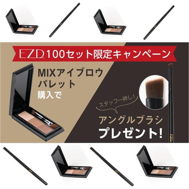 【EZD】MIXアイブロウパレット購入でアングルブラシ1本プレゼント! 1