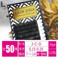 【LASH DIVA】プラチナフラットラッシュ