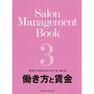 サロンマネジメントブック Vol.3「働き方と賃金」