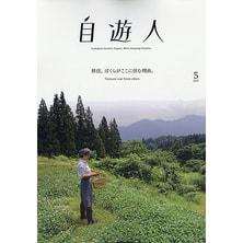 【定期購読】自遊人 (じゆうじん) [季刊誌・年間4冊分]