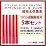 【松風】スーパーコーティング【超撥水保護液】3ml (5本セット) 1