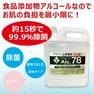【松風】手指・器具消毒除菌<アルコール除菌 プラントアルコール78 大容量5L> 3