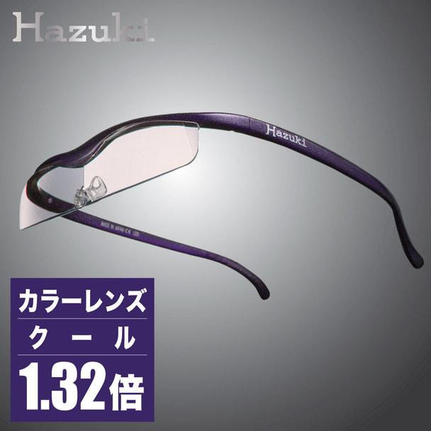 【ハズキルーペ】カラーレンズ クール 1.32倍 紫 1