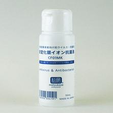 【松風】安定化銀イオン抗菌液 CF01MK (理美容事業者向け抗ウイルス・抗菌液) (16294)