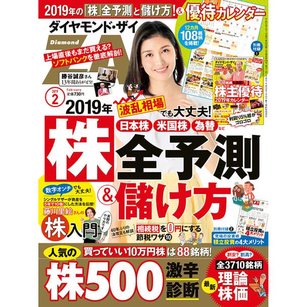 【定期購読】ダイヤモンドZai [毎月21日・年間12冊分]