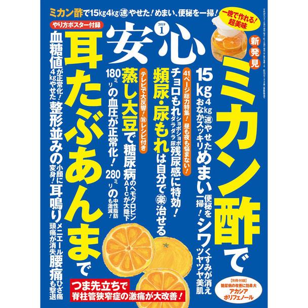 【定期購読】安心 [毎月2日・年間12冊分]