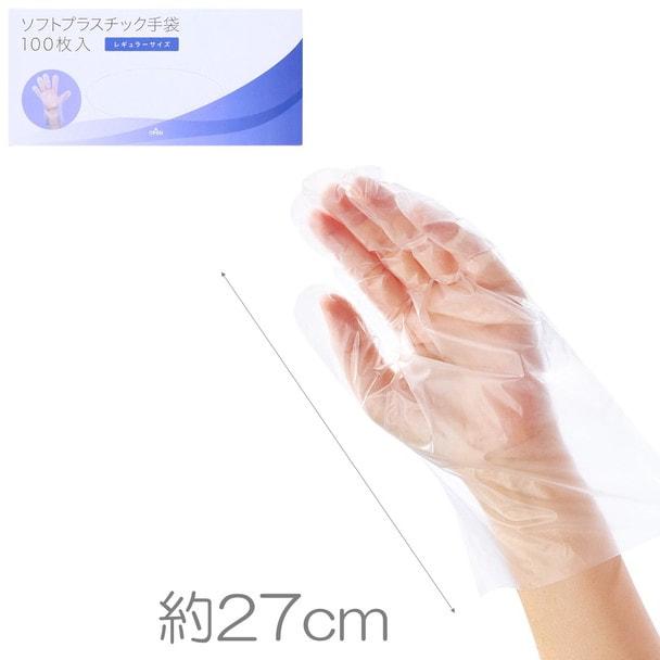 ソフトプラスチック手袋 100枚入り レギュラーサイズ 1