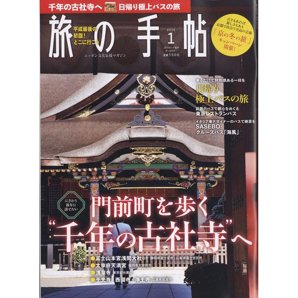 【定期購読】旅の手帖 [毎月10日・年間12冊分]