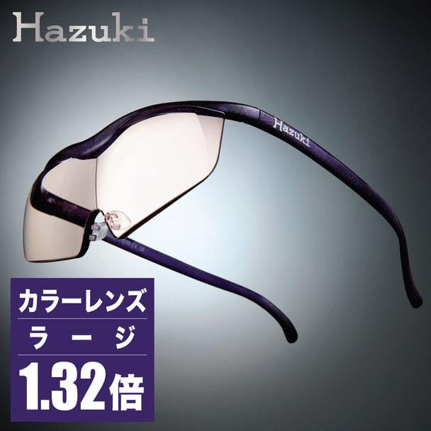 【ハズキルーペ】カラーレンズ ラージ 1.32倍 紫 1