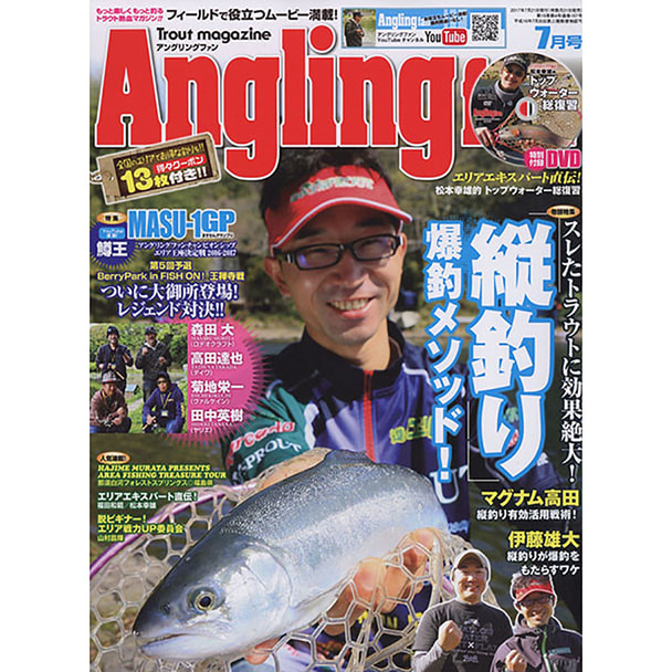 【定期購読】AnglingFan (アングリングファン) [奇数月21日・年間6冊分]