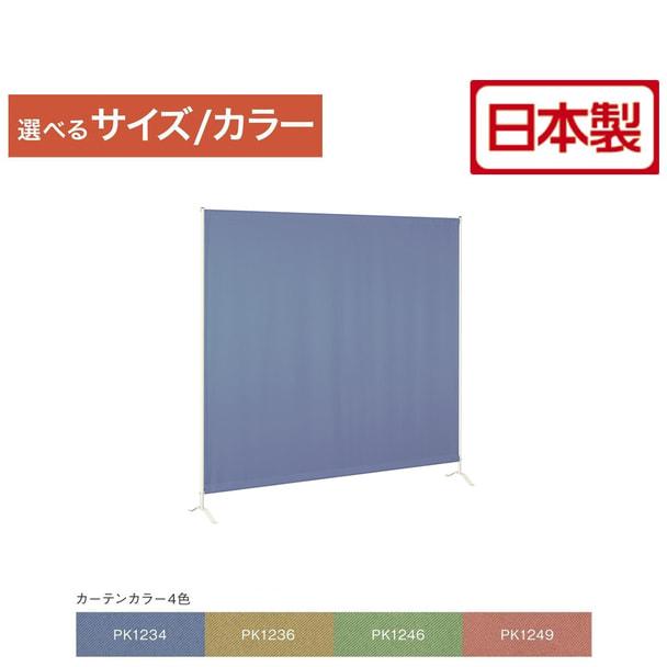 1連サンシャット (高さ120/150/180cm/幅100/120/140cm/選べる4色)【日本製】