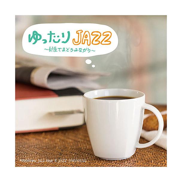 【CD】ゆったりJAZZ ~部屋でまどろみながら~