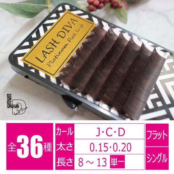 フラットラッシュ チョコアブラウン[Cカール 太さ0.15 長さ10mm]