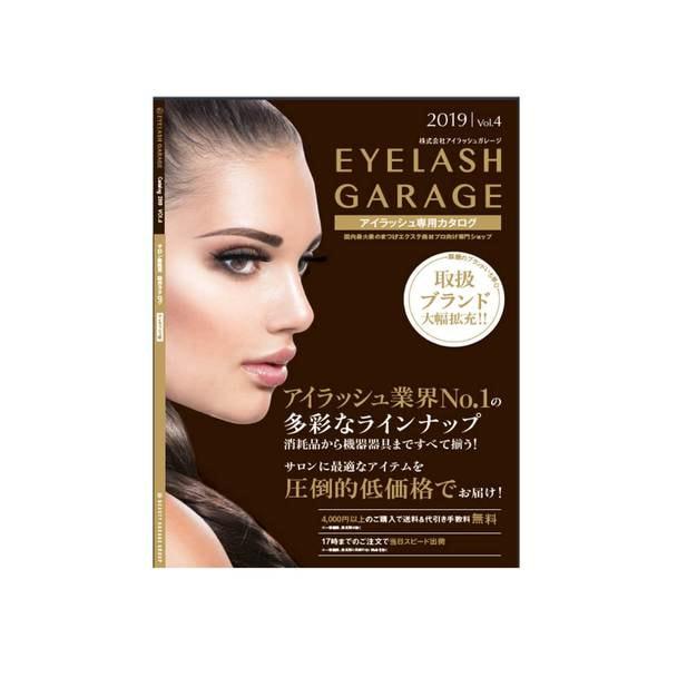 アイラッシュ専用カタログ vol.4