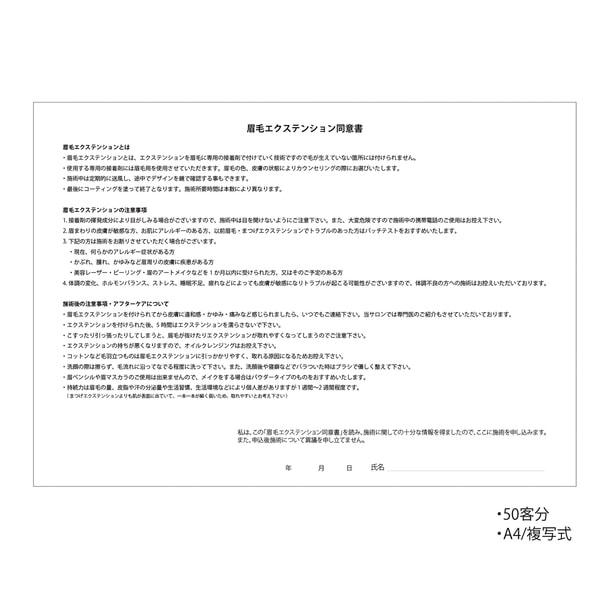 【ヴィーナス・ラッシュ】眉毛エクステ専用 同意書(1冊)