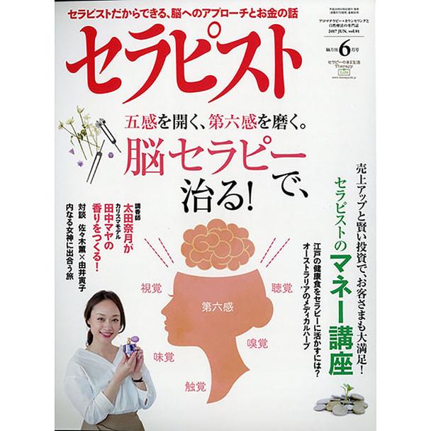 【定期購読】 セラピスト [奇数月7日・年間6冊分]