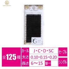 【Lash Collection】ダイヤモンドカットセーブル