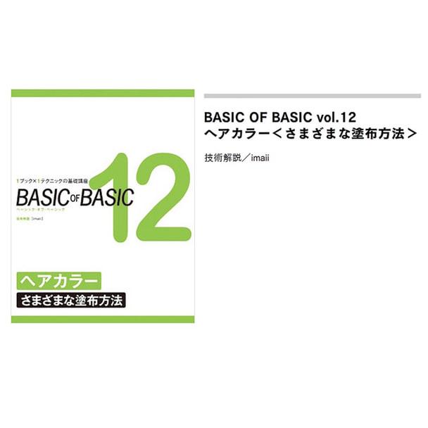 BASIC OF BASIC vol.12 ヘアカラー<さまざまな塗布方法> 技術解説/imaii(イマイ)