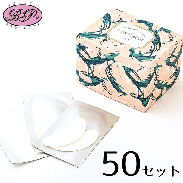 【BEAUTY PRODUCTS】ボタニカルアイパッチ・ジェルプラスター50セット 1