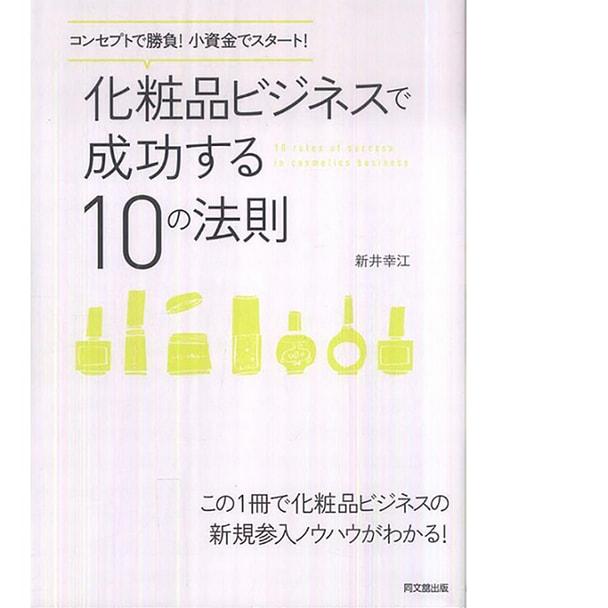 コンセプトで勝負!小資金でスタート! 化粧品ビジネスで成功する10の法則 著/新井幸江