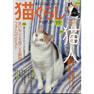 【定期購読】猫ぐらし [季刊誌・年間4冊分]