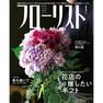 【定期購読】フローリスト [毎月8日・年間12冊分]