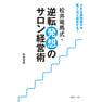 小さなサロンが驚くほど成長する! 松井竜馬式・ 逆転発想のサロン経営術 著/松井竜馬