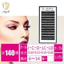 【Angelic】プレミアムセーブルシングル