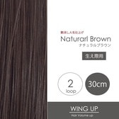 2-natural-brown.jpg