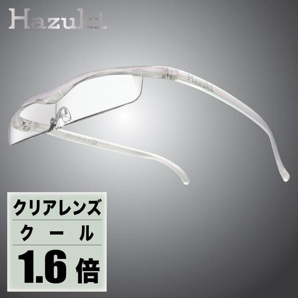【ハズキルーペ】クリアレンズ クール 1.6倍パール 1