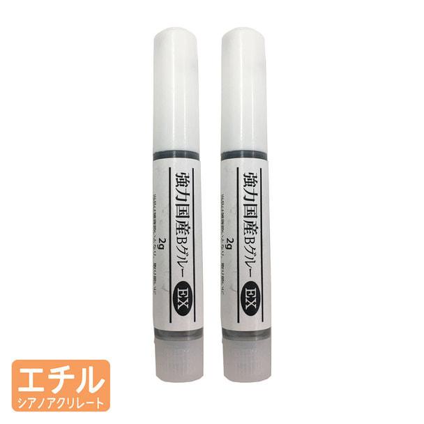 強力国産BグルーEX 2g(2本入り) JBGEX-2-2 1