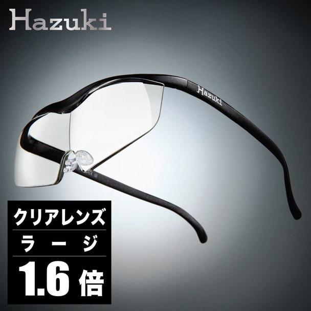 【ハズキルーペ】クリアレンズ ラージ 1.6倍 黒 1