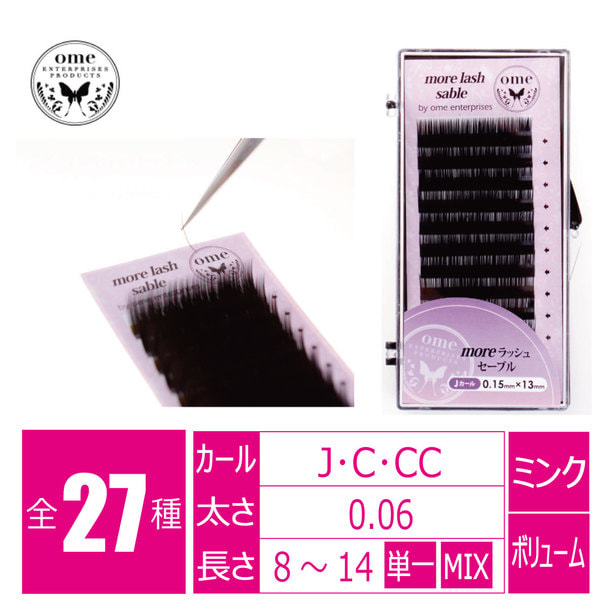 moreラッシュ・セーブル Jカール[太さ0.06][長さ13mm]