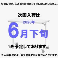 ソファ用ネイルテーブル B07(キャスター付き)