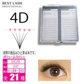 【BEST-LASH】4Dセーブルボリュームファン.jpg