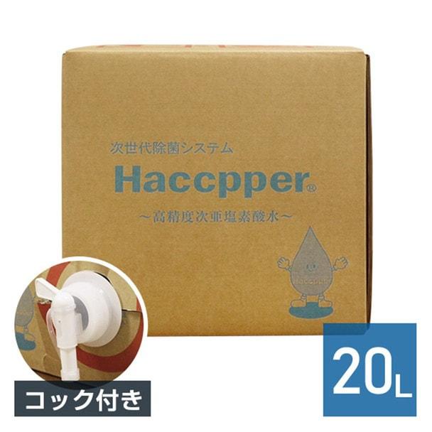 Haccpper ハセッパー(高精度次亜塩素酸水)20L 1
