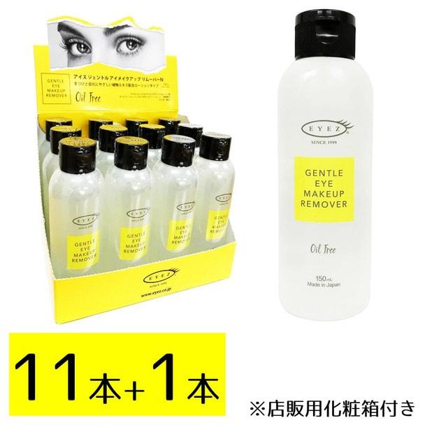 【EYEZ】ジェントルアイメイクアップリムーバーN 150ml (11本+1本無償サービス) 1