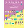 【定期購読】aromatopia アロマトピア[偶数月25日・年間6冊分]